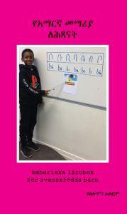 Amhariska lärobok för Svenskfödda barn