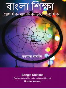 Bangla Shikkha-Prathomik-Maddhomik-Uchomaddhomik