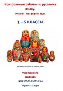 Prov i ryska som modersmål (årskurs1-5)