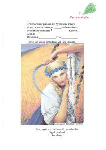 Prov i ryska som modersmål i grundskolan, ÅK 7  vår av Olga Rosenlund